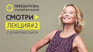 Перезагрузка с Юлией Высоцкой. <b>Лекция</b> #2 - YouTube