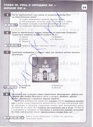 ГДЗ Контрольные работы по истории класс Артасов 29стр