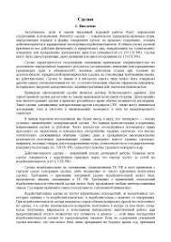 Реферат на тему Сделки docsity банк рефератов Реферат на тему Сделки Рефераты из Уголовное право