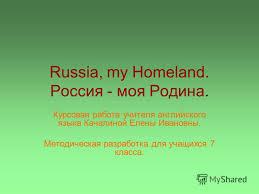Презентация на тему russia my homeland Россия моя Родина  1 russia