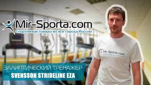 <b>Эллиптический тренажер Svensson</b> Body Labs Strideline EZA ...