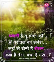 good morning shayari in hindi sms kya