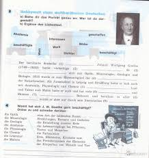 из для Немецкий язык Мозаика класс Рабочая тетрадь  Иллюстрация 1 из 3 для Немецкий язык Мозаика 7 класс Рабочая тетрадь Борисова Шорихина Лабиринт книги