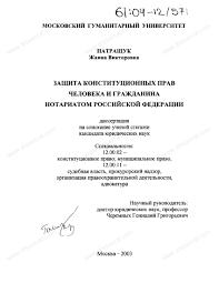 Диссертация на тему Защита конституционных прав человека и  Диссертация и автореферат на тему Защита конституционных прав человека и гражданина нотариатом Российской Федерации
