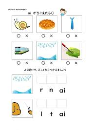 Here, you will find free phonics worksheets to assist in learning phonics rules for reading. Phonics Ai Interactive Worksheet