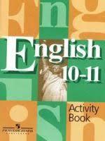 ГДЗ и решебники по Английскому языку для класса Английский язык 10 11 класс рабочая тетрадь