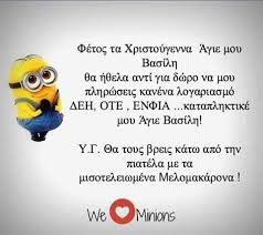 Love Funny Quotes Stunning Image About Love In We 💛 Minions By Ειρήνη Χαριτάκη