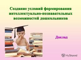 Реферат Формирование у дошкольников самостоятельности Педагогика Реферат формирование дошкольников
