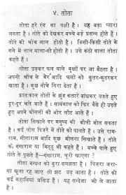 essay on ldquo parrot rdquo in hindi 10004