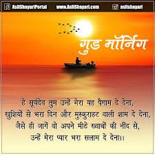 good morning shayari hindi subah