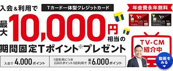 ヤフー カード 入会 キャンペーン