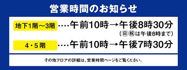 町田 小田急 営業 時間