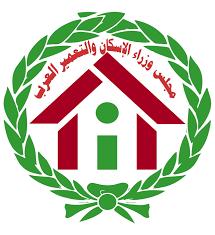Image result for اجتماع مجلس وزراء الإسكان والتعمير العرب