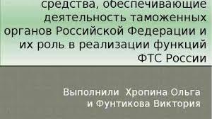 Информационно техническая деятельность таможни реферат Информационно техническая политика далее ИТП ФТС России таможенной политики государства и деятельности