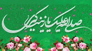Image result for در مورد میلاد حضرت زینب