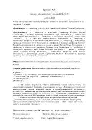 Примерные темы магистерских диссертаций Протокол № заседания диссертационного совета Д 212 263 01 от 18 06 2014