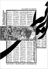 Iranian Graphic Designer Shadi Rezaei Khatt Foundation