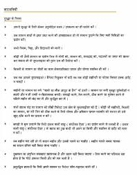 general safety rules in hindi page 2 of 3