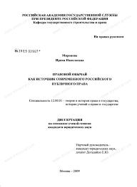 Диссертация на тему Правовой обычай как источник современного  Диссертация и автореферат на тему Правовой обычай как источник современного российского публичного права