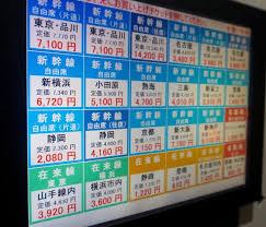 Harga Vending Machine Magnificent Vending Machine Tempat Membeli Tiket Dengan Harga Murah Di Jepang