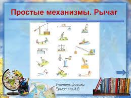 Урок физики по теме Простые механизмы Рычаг