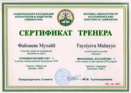 Сотрудники ftf audit Сертификат тренера