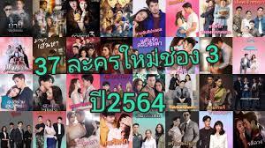 เปิด 37 ละครใหม่ช่อง 3 ทั้งหมด ปี 2564 - YouTube