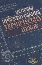 Основы дипломного проектирования Мир книг скачать книги  Основы проектирования термических цехов