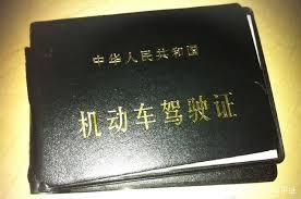 悉尼中国驾照翻译