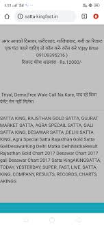 Shri Ganesh Satta Chart Rajasthan Gold Satta Guajaart Markaet Satta Agra Special