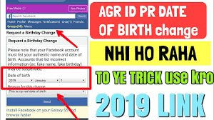 Pr Change After Date Fb Kaisay In How 2019 Dob Limit Birth Facebook Krain To On Of
