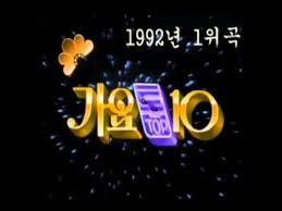 1994년 가요톱10의 1위 곡들 감상