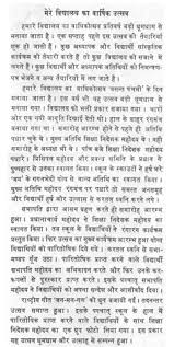 sample essay on ldquo my school s annual function rdquo in hindi 100020