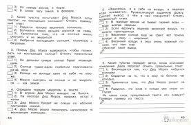 Иллюстрация из для Литературное чтение класс Контрольно  Иллюстрация 1 из 15 для Литературное чтение 2 класс Контрольно диагностические работы