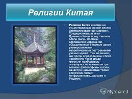 Презентация на тему Древний Китай Содержание проекта Цель  6 Религии