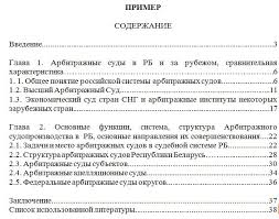 Защита курсовой работы по истории Групповой переключатель пкг 6 курсовая работа ia ohlujnzqslk
