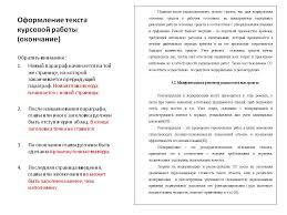 Оформление текста курсовой работы Презентация  Оформление текста курсовой работы