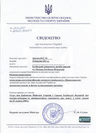 Нострификация У Вас иностранное образование и Вы не знаете как легализировать диплом Будет ли признан иностранный диплом если продолжить учебу или официально