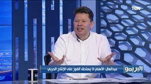 رضا عبد العال: الأهلي ميستحقش الفوز على الانتاج.. والحكام بتساعده وقت تعثره  - YouTube