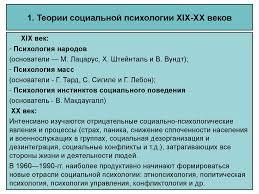 Реферат социальная психология в управленческой деятельности  Понятие личности в психологии психология контрольная работа