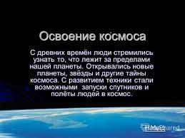 Презентация на тему Освоение космоса Катастрофы в космосе  3 Освоение космоса Космическая
