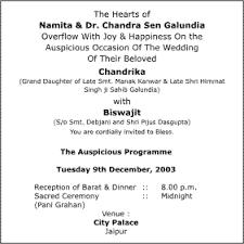 Popular Wedding Invitation Blog Indian Wedding Invitation Reception