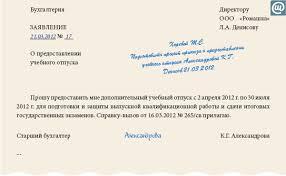 Трудовой кодекс академический отпуск ru Трудовой кодекс академический отпуск