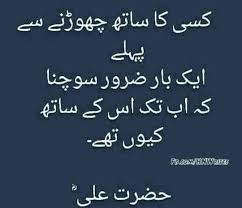 Hazrat Ali Quotes About Life Pinshama Dar On Urdu Quotes And Short