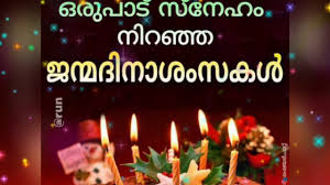 I'm deeply humbled by all the love shown to me on my birthday through the flood of messages and wishes that i received. Happy Birthday Wishes In Malayalam ജന മദ ന ശ സകൾ Birthday Greetings Malayalam Quotes Whatsappstatus Youtube