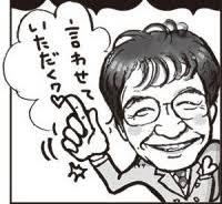 尾木ママがbpoの委員だった アナログ停波特番2 2011年7月25日