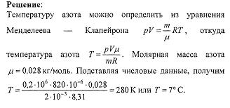 Готовые решения задач и контрольных Молекулярная физика  Готовые решения задач и контрольных Молекулярнай физика термодинамика №1