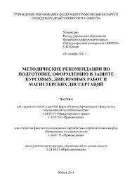 Маньковский И А Методические рекомендации по подготовке дипломных  Маньковский И А Методические рекомендации по подготовке дипломных курсовых работ и магистерских диссертаций