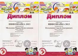 Информатика и ИКТ Достижения учеников Два диплома за 3 место во всероссийском конкурсе поздравительных открыток С рождеством Христовым 9 класс