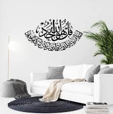 ic muslim wall decals vinyl